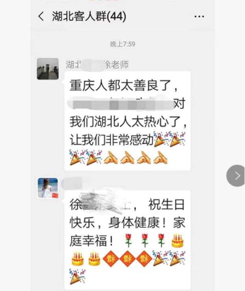 微信聊天截图,两江新区宣传部供图,华龙网-新重庆客户端发
