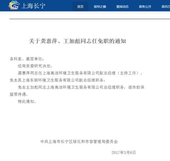 ▲图为长宁区绿化和市容管理局去年发布的高洁公司的管理人员任免文件