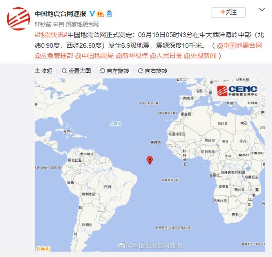中大西洋海岭中部发生6.9级地震 震源深度10千米