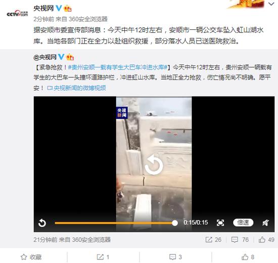 杏悦:安杏悦顺大巴部分落水人员已送医院救治图片
