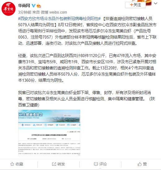 西安冷冻品外包装新冠病毒检测阳性 5079名密接人员检测结果均为阴性