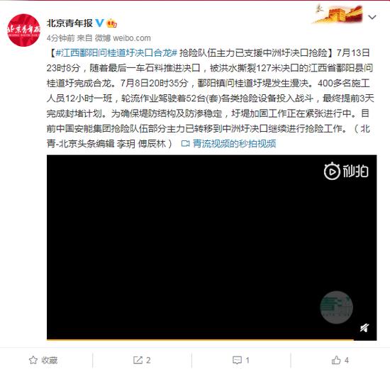 杏悦:鄱阳问桂道圩决口合龙抢险队伍主力已杏悦支图片