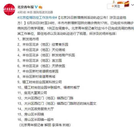 摩鑫官网:病例活摩鑫官网动轨迹公布涉及图片