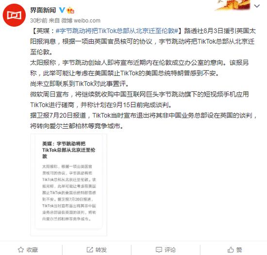 英媒:字节跳动将把TikTok总部从北京迁至伦敦图片