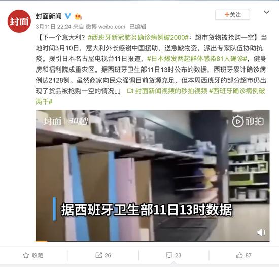 下一个意大利?西班牙新冠肺炎确诊病例破2000:超市货物被抢购一空