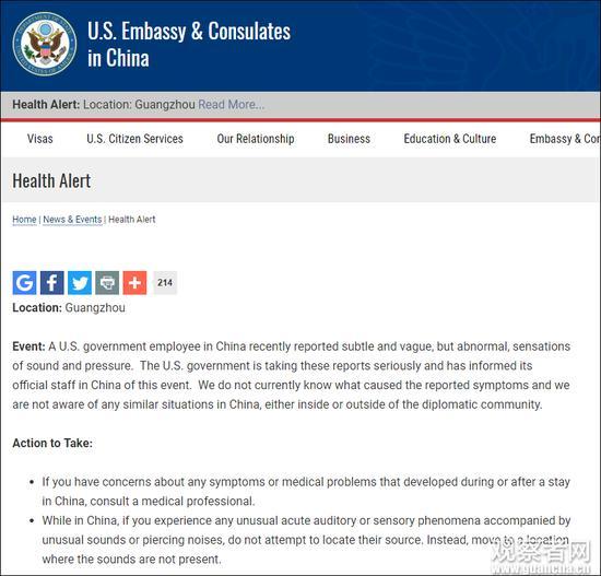 """美国驻广州总领事馆发布了一则""""健康警报"""""""