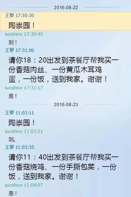 王攀让陶崇园为其买饭的聊天记录。图片来自网络