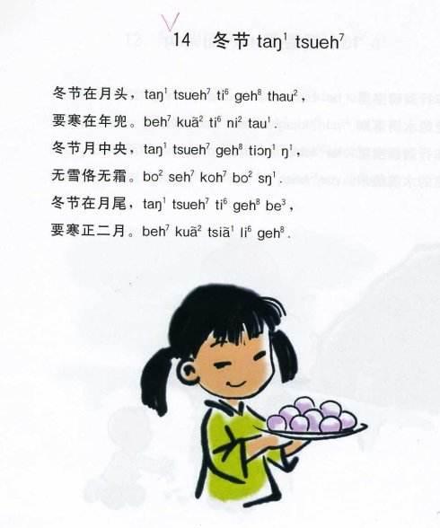 闽南童谣《冬节》