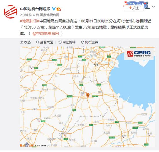 河北沧州市沧县附近发生3.2级左右地震