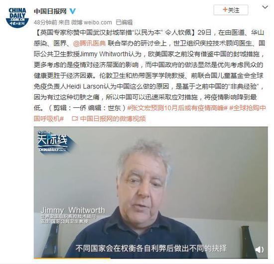 """英专家称赞中国武汉封城举措""""以民为本"""" 令人钦佩图片"""
