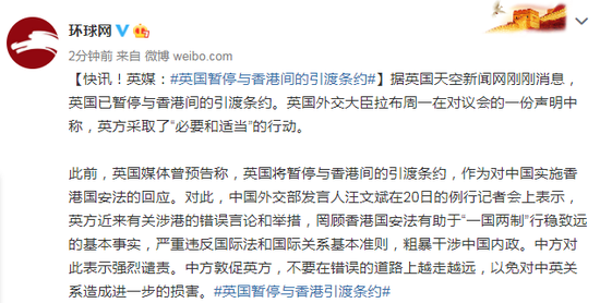 英媒英国暂停与杏悦香港间的引渡条约,杏悦图片