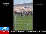 视频:西班牙巴塞罗那一足球场发生舞台垮塌事故 1
