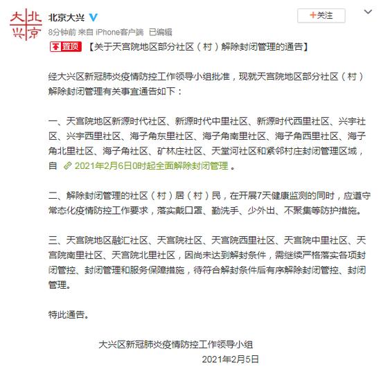 北京大兴天宫院地区部分社区(村)6日起解除封闭管理图片