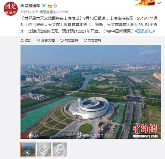 世界最大天文馆将在上海落成 预计2021年开放(图)