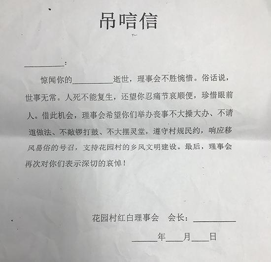 花园村红白理事会的吊唁信。澎湃新闻记者 于亚妮 图