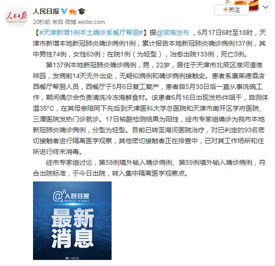 「杏悦」天津新增1例本土确诊病例系餐杏悦厅帮厨图片