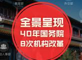 全景呈现40年国务院8次机构改革丨新浪新闻