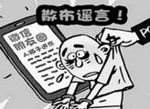 捉谣记|郑州多人感染猪病毒死亡? 传播谣言者已被抓