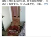 捉谣记|逃犯住自如还在房内砍人?自如:伤人者非自如租客