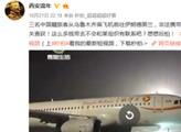 捉谣记|三名中国籍旅客携巨款赴德黑兰被截?旧闻翻炒!