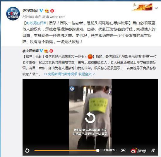 央视:香港示威者围攻老者 是彻头彻尾地寻衅滋事