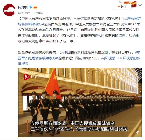 中国人民解放军俄罗斯红场彩排 三军仪仗队再次唱响《喀秋莎》图片