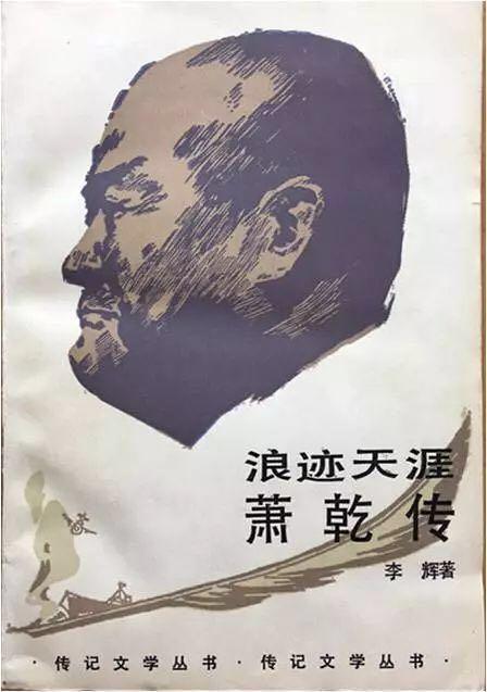 《浪迹天涯——萧乾传》1987年由中国文联出版公司出版。