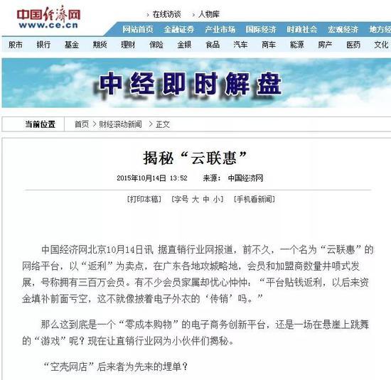 ▲中国经济网报道截图