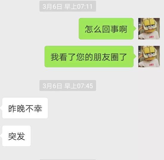 钟晓娟收到的患者家属的微信。受访者供图