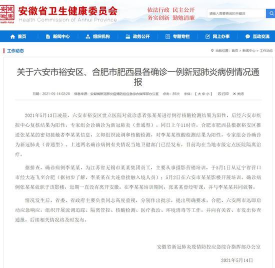 安徽新增两例确诊 其中一例曾在大连接触入境人员图片