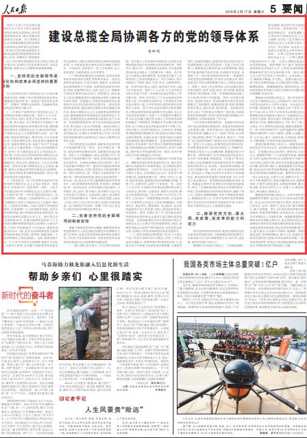 中宣部长黄坤明人民日报刊文谈机构改革