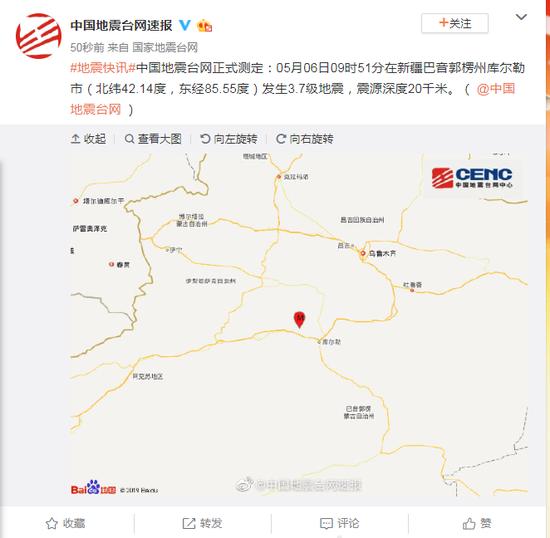 「华美注册」尔勒市发生37级华美注册地震震源深度2图片