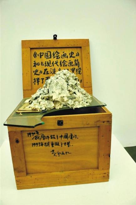 1987年裝置《<中國繪畫史>和<現代繪畫簡史>在洗衣機裏攪拌了兩分鐘》