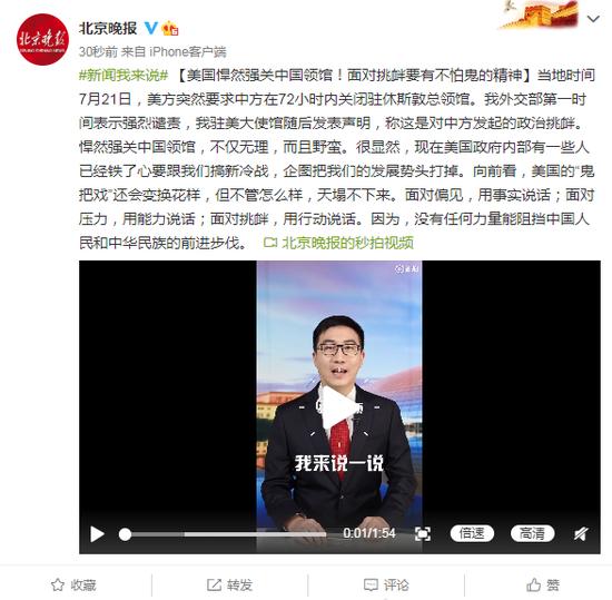 杏悦北京晚报美国杏悦悍然强关中国图片