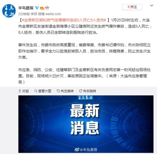 大连金普新区疑似燃气泄漏爆炸造成3人死亡8人受伤图片