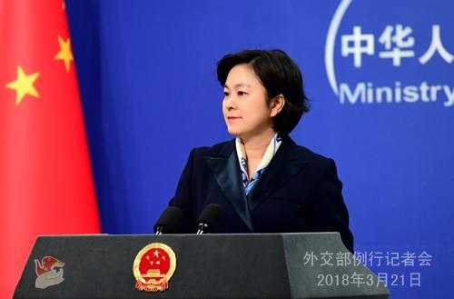 3月21日,外交部发言人华春莹主持例行记者会