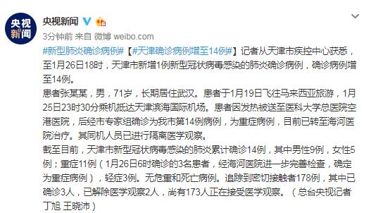 天津确诊病例增至14例