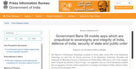 印度信息技术部6月29日发布的封禁中国APP声明截图(图源:印媒)
