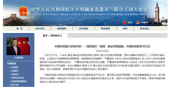 """中国驻英国大使馆声明:强烈谴责""""港独""""暴徒焚烧国旗、冲撞使馆的卑劣行径图片"""