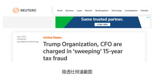 外媒:涉税务欺诈,特朗普集团及其财务总监被起诉