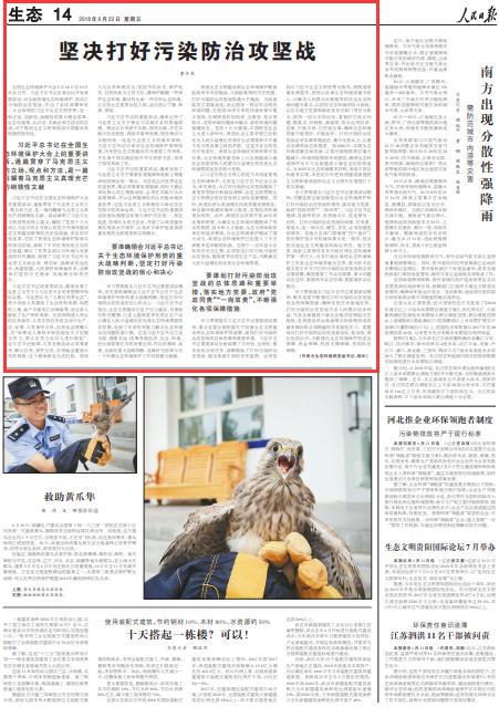 生态环境部长人民日报刊文:打好污染防治攻坚战