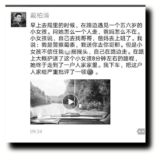 这是温州永嘉枫林派出所民警戴柏清8月13日发的朋友圈。
