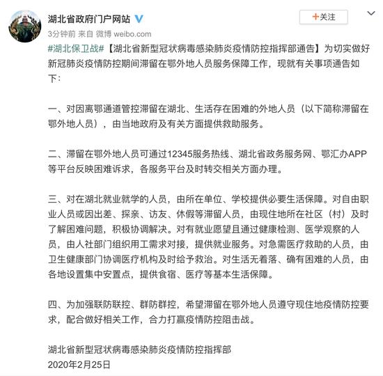 湖北省新型冠状病毒感染肺炎疫情防控指挥部通告|新冠肺炎|湖北