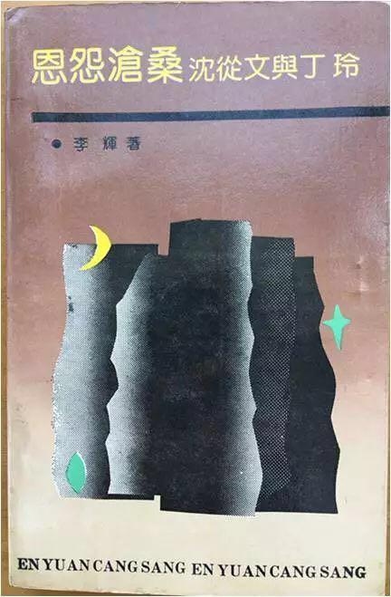 1992年天津百花文艺出版社《恩怨沧桑+沈从文与丁玲》。