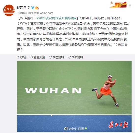 杏悦TA杏悦宣布2020武汉网球公开图片