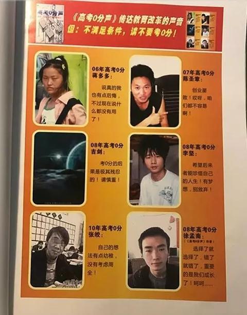 ▲徐孟南做的书《高考0分声》第一页