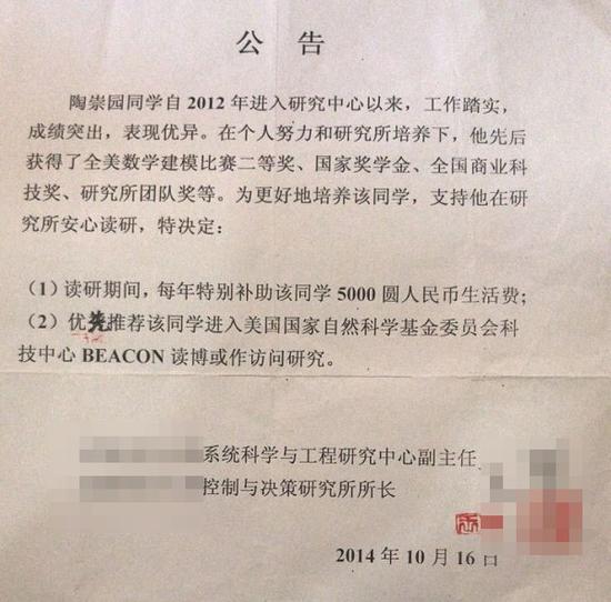 王庞当初发布的公告。 受访者供图