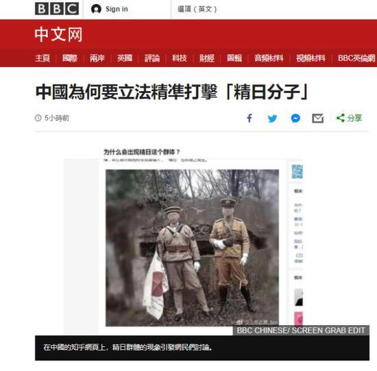 """中国出法律草案打击""""精日分子"""" BBC态度太诡异阿泰为什么改名"""