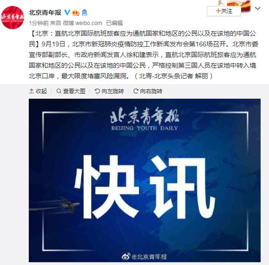 北京:严格控制第三国人员在该地中转入境北京口岸图片