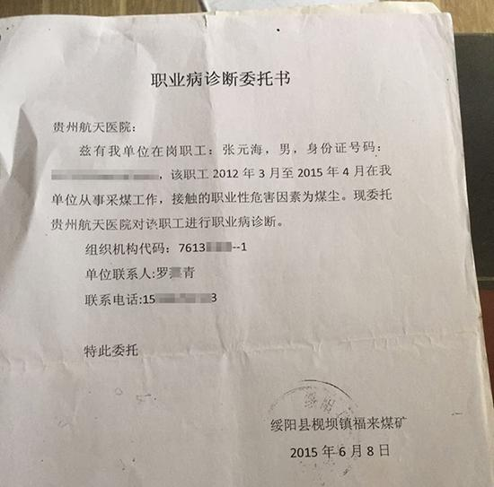 医生因尘肺病诊断涉罪 7名确诊矿工涉诈骗遭羁押